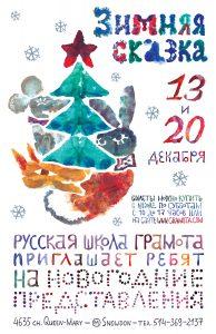 ny2015_vnutrennij_rassylka_11x17